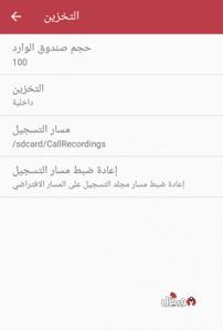 التخزين في تطبيق تسجيل المكالمات