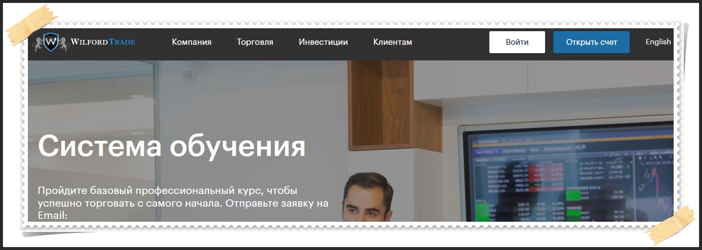 Мошеннический сайт wilfordtrade.com/ru – Отзывы, развод. Wilford Trade мошенники