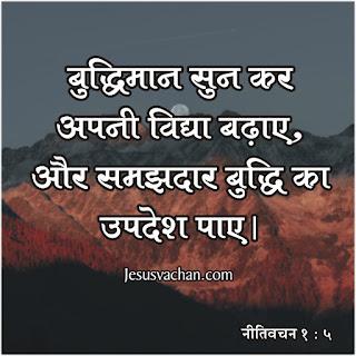 बुद्धिमान सुन कर अपनी विद्या बढ़ाये... Budhhiman Sunkar Apni Vidya Badhaye...Nitivachan 1 : 5 (jesus vachan), Bible vachan, Hindi bible vachan, yeshu ka vachan, jesus christ image hindi, Nitivachan verses, Jesus christ vachan, jesus images in hd, Jesus christ vachan
