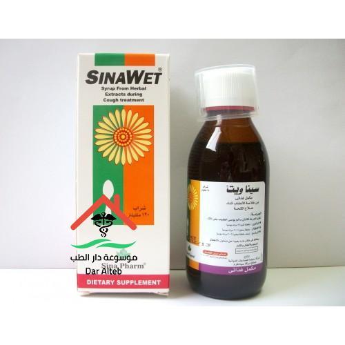 سعر ودواعى إستعمال دواء سينا ويت Sinawet لعلاج الكحة