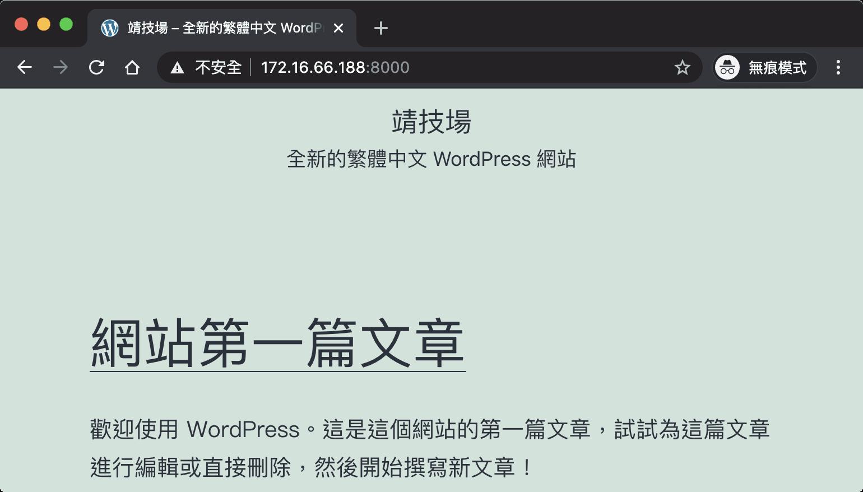 Wordpress連線測試