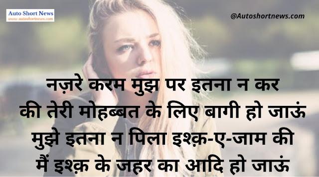 Love Shayari In Hindi   shayari in hindi love, love shayari in hindi for boyfriend, miss u shayari in hindi for love