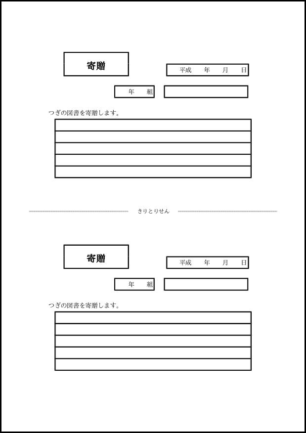 寄贈 006