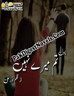 Tum Mere Nahi Novel By Noor Ali
