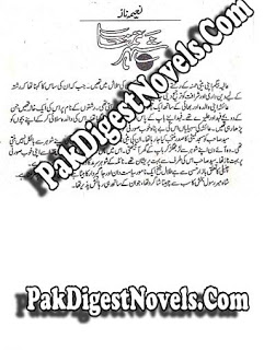 Shehr-E-Tamana Episode 16 By Naeema Naz