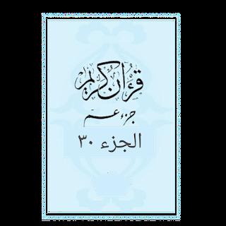 مراجعة الجزء الثلاثون لمن يحفظ القرآن كاملاً