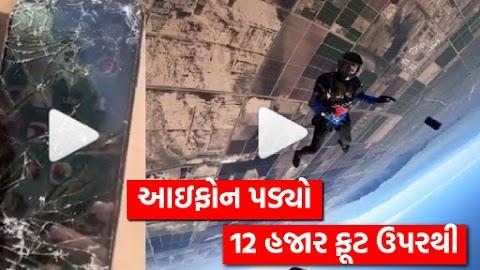 12 હજાર ફૂટ ઊંચાઈ પરથી નીચે પડ્યો આઇફોન અને જોવો વિડિયોમાં આઇફોનની હાલત કેવી થઈ?