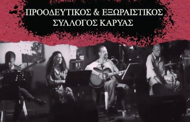 Απόψε ανταμώνουν μουσικά στην Καρυά Αργολίδας