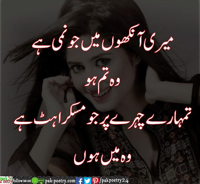 Meri ankhon me Jo nmi ha wo tum ho - Urdu Romantic Poetry