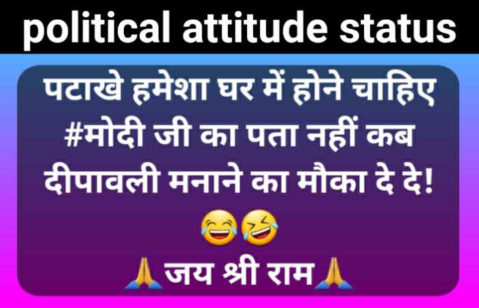 political attitude status in hindi
