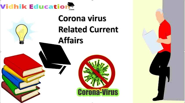 Corona Virus Related Current Affairs | कोरोना वायरस से सम्बंधित महत्वपूर्ण जानकारी
