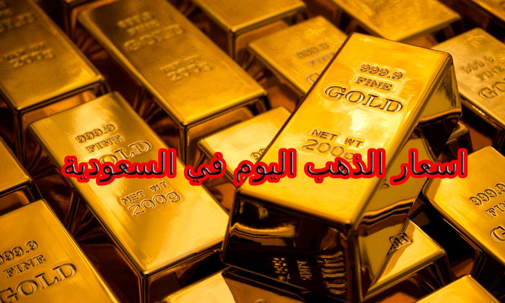 اسعار الذهب اليوم في السعودية بالريال السعودي