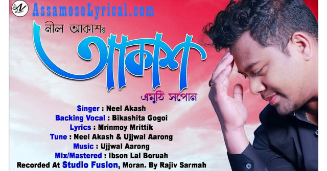 Akash Song Lyrics