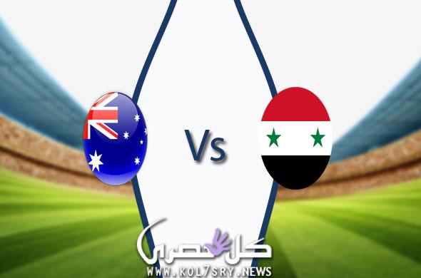 ملخص .. نتيجة مباراة سوريا واستراليا اليوم 15-1-2018 سوريا تتلقي هزيمة ثالثة في كأس امم اسيا