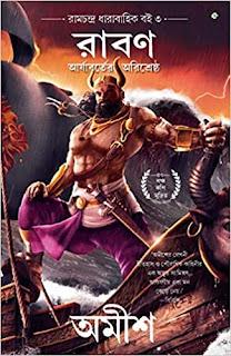Raavan (রাবণ)