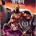 Raavan (রাবণ) । Aryavart-er Shatru (Bengali) Book