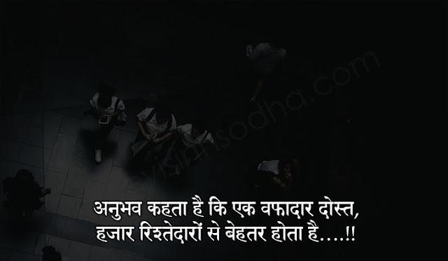 top dosti attitude status in hindi