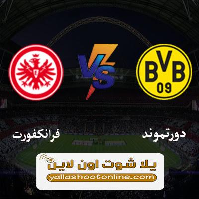مباراة بوروسيا دورتموند واينتراخت فرانكفورت اليوم