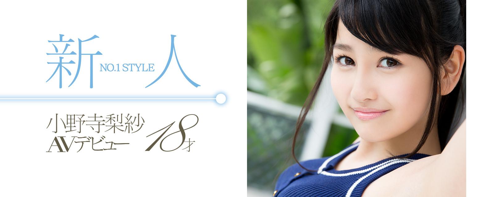 微乳美尻的18歲美少女 - 小野寺梨紗