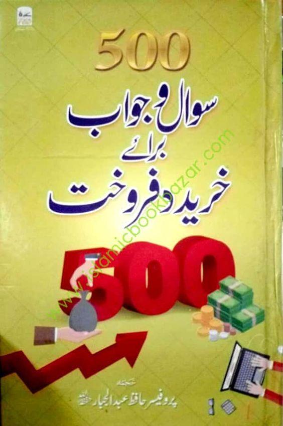 500 sawal wa jawab barai khareed wa farokht