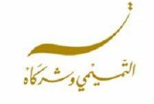 مطلوب للعمل في مجموعة عبد المحسن التميمي وظائف سكرتير تنفيذي