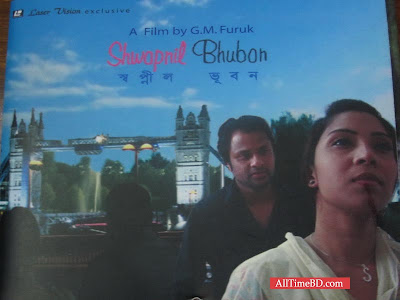 Shwopnil Bhubon-Movie Song by Bangla Movie Song 2011 Eid album Bangla mp3 song free download