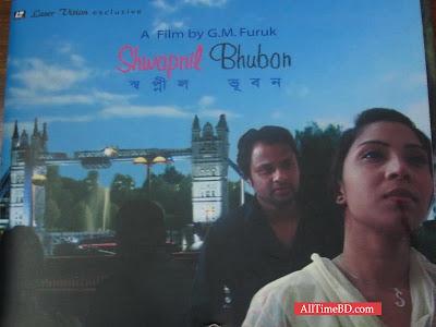 Shwopnil Bhubon-Movie Song by Bangla Movie Song 2011 Eid album Bangla mp3 song free download