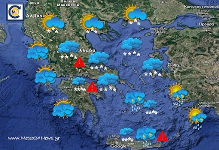 Meteo24News.gr : Συνεχίζεται η κακοκαιρία και την Δευτέρα -Σε ποιες περιοχές θα σημειωθούν πυκνές χιονοπτώσεις