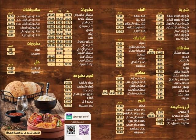 منيو المطعم المصري