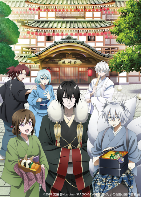 Kakuriyo no Yadomeshi Ayakashi o Yado ni Yomeiri Shimasu