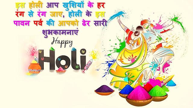 Happy Holi HD Wallpaper in Hindi