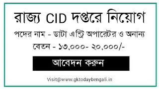 West Bengal CID Office Recruitment 2021