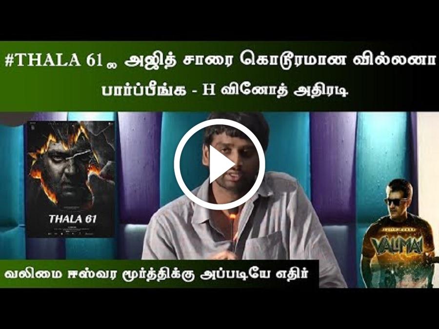 Thala 61 ல அஜித் சாரை வில்லனா பார்ப்பீங்க – H Vinoth Interview