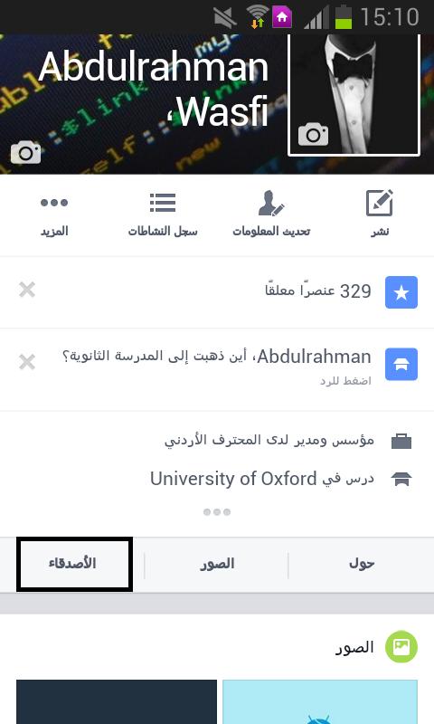 كيفية أخفاء الأصدقاء في حسابك على الفيسبوك من الهاتف بسهولة