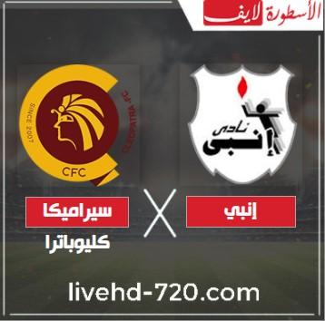 بث مباشر مباراة انبي وسيراميكا كليوباترا الدوري المصري