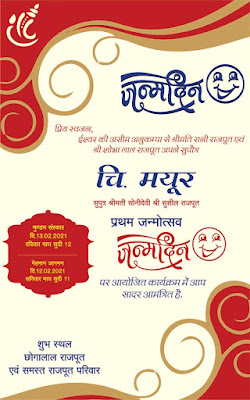 Birthday Invitation Card in Hindi | free cdr file download | AR Graphics