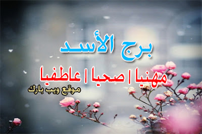 توقعات برج الأسد اليوم الجمعة 31/7/2020 على الصعيد العاطفى والصحى والمهنى