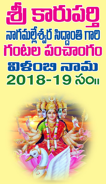 https://ia601508.us.archive.org/5/items/mohanpublications_gmail_20171227/KaruparthiNagamalliswaraPanchangam.pdf