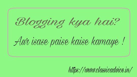 Blogger par free mein blog banakar paise kaise kamaye?