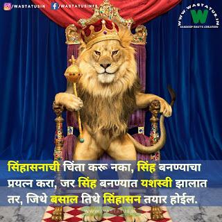 motivational marathi status मोटिवेशनल मराठी स्टेटस