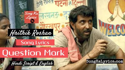 question-mark-song-lyrics