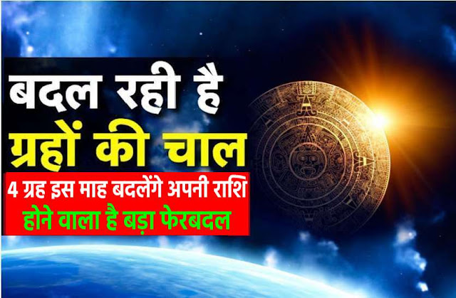 बड़ा ग्रह गुरु बदलेगा राशि, इन 4 ग्रहों का भी होगा राशि परिवर्तन, कैसा होगा आप पर असर