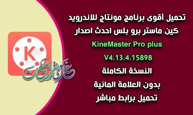 تحميل KineMaster Pro plus V4.13.4.15898 / كين ماستر برو بلس اخر اصدار 2020.