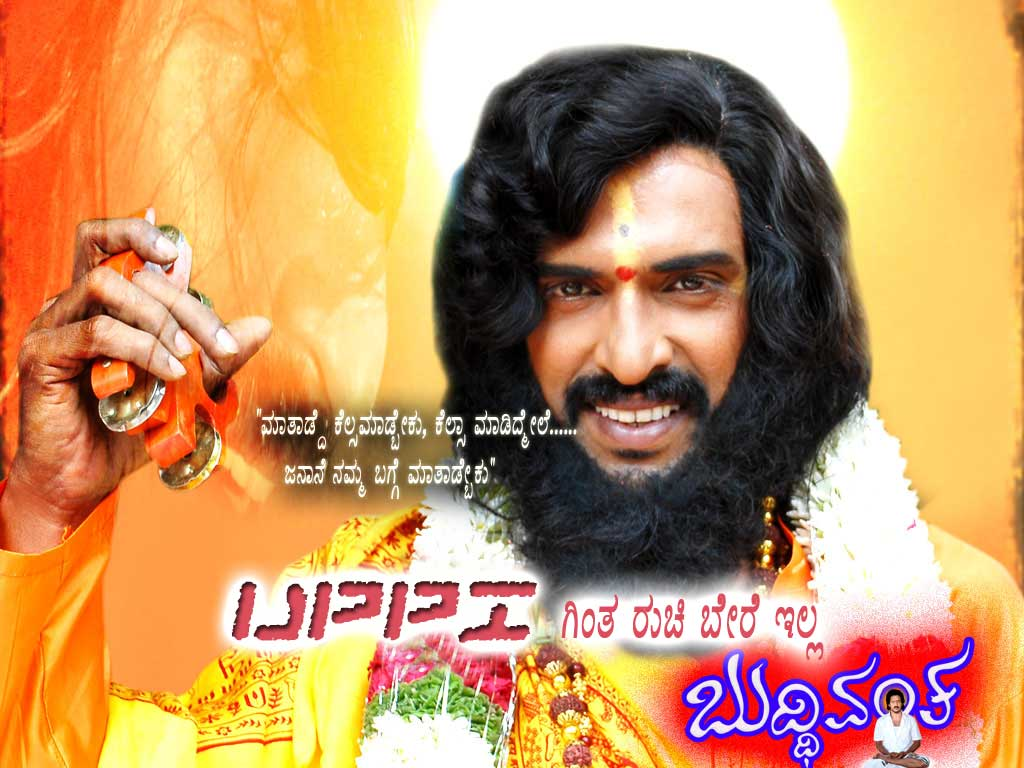 Kannada movie a upendra download : Apparitional film