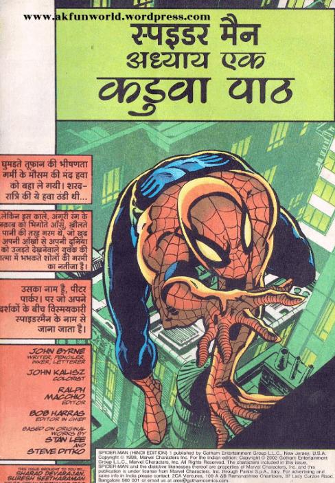 स्पाइडर मैन कॉमिक : कडुवा पाठ पीडीऍफ़ पुस्तक हिंदी भाग-१  | Spider-Man Comic : Kaduwa Paath PDF Book In Hindi Part-1 Free Download