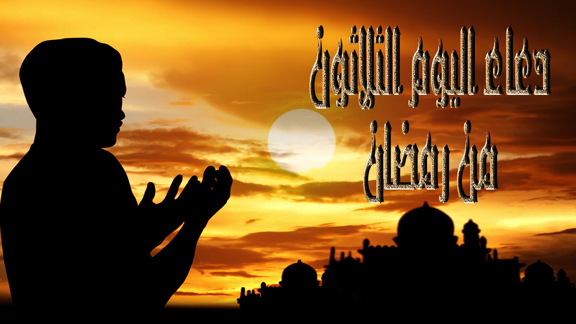 أدعية أيام شهر رمضان ( دعاء اليوم الثلاثون والعشرون )