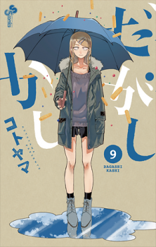 Dagashi Kashi Manga
