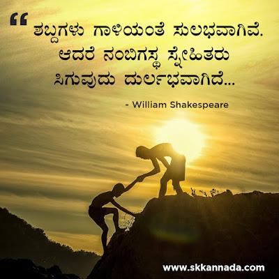 Best Quotes of William Shakespeare in Kannada, kannada quotes, best quotes in kannada, shakespeare quotes in kannada, friendship quotes in kannada
