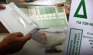 Επιστροφή φόρου: Μέχρι τις 15 Σεπτεμβρίου θα πιστωθούν τα οφειλόμενα ποσά στους δικαιούχους