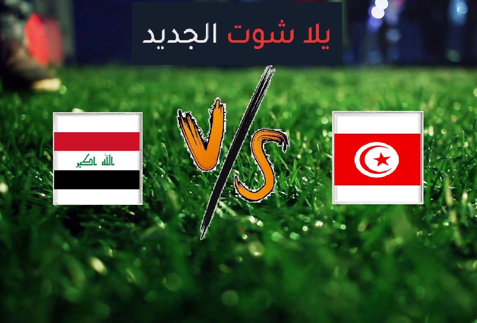 نتيجة مباراة تونس والعراق اليوم الجمعة بتاريخ 07-06-2019 مباراة ودية